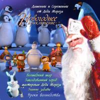 Именные видео поздравления от Деда Мороза