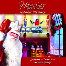 Видеопоздравление - Мастерская Деда Мороза