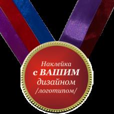 Наклейки для медалей